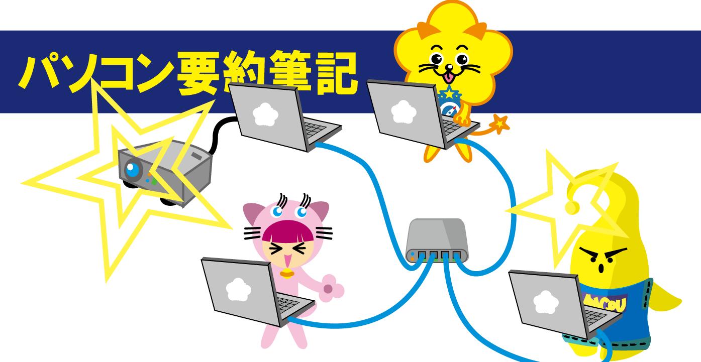 パソコン要約筆記 4台のパソコンを接続してプロジェクターに投影