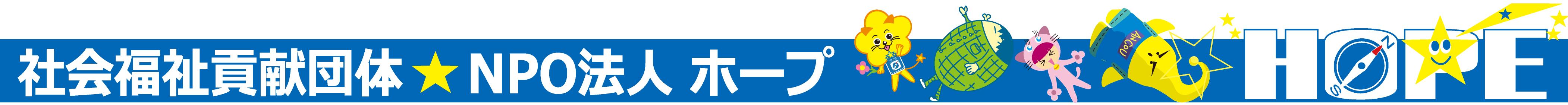 千代田区で手話通訳&パソコン要約筆記、ガイドヘルプ(知的・視覚)等さまざまな障がい者・高齢者支援|NPO法人ホープ