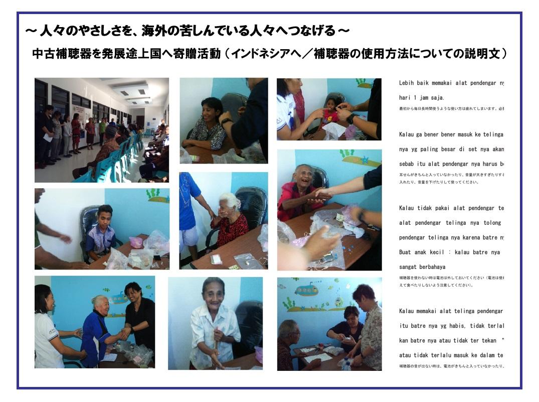 中古補聴器を発展途上国へ寄贈活動(インドネシアへ/補聴器の使用方法についての説明文)