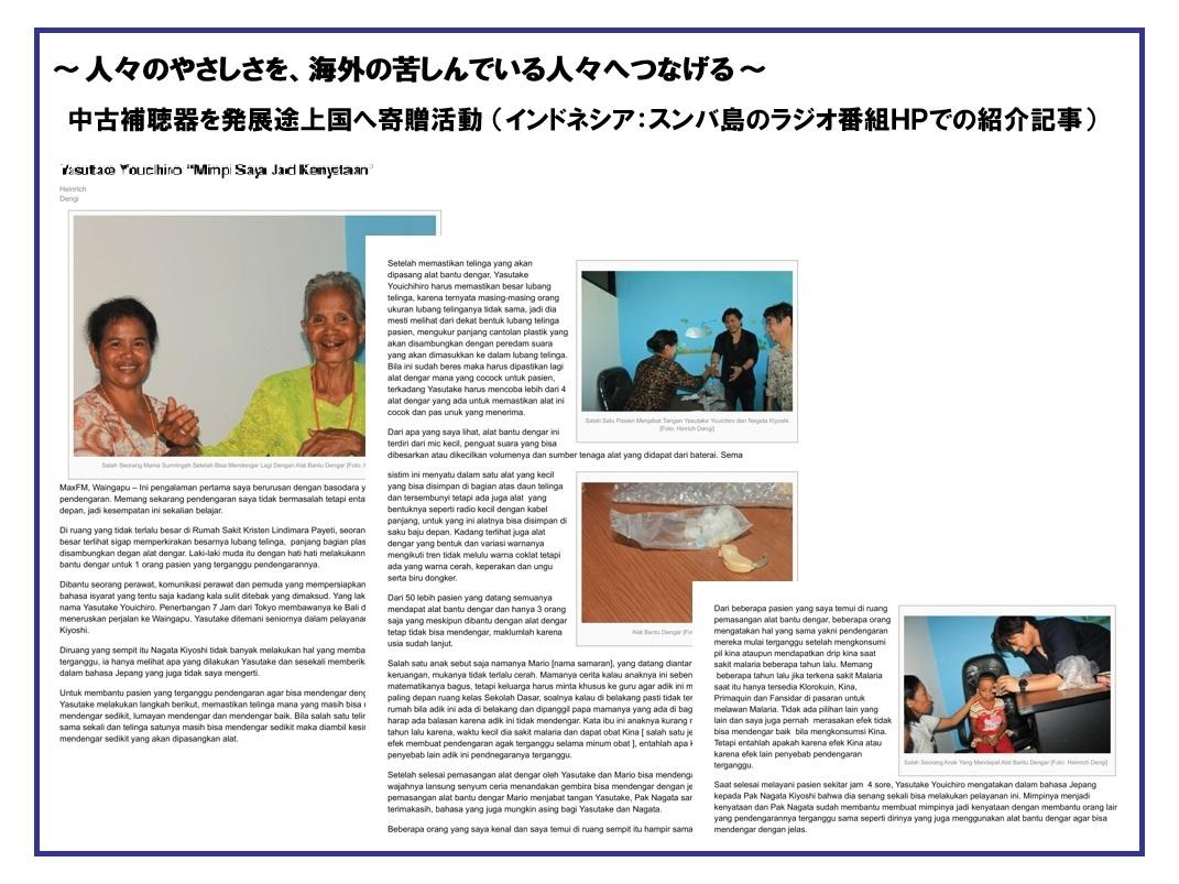 中古補聴器を発展途上国へ寄贈活動(インドネシア:スンバ島のラジオ番組HPでの紹介記事)