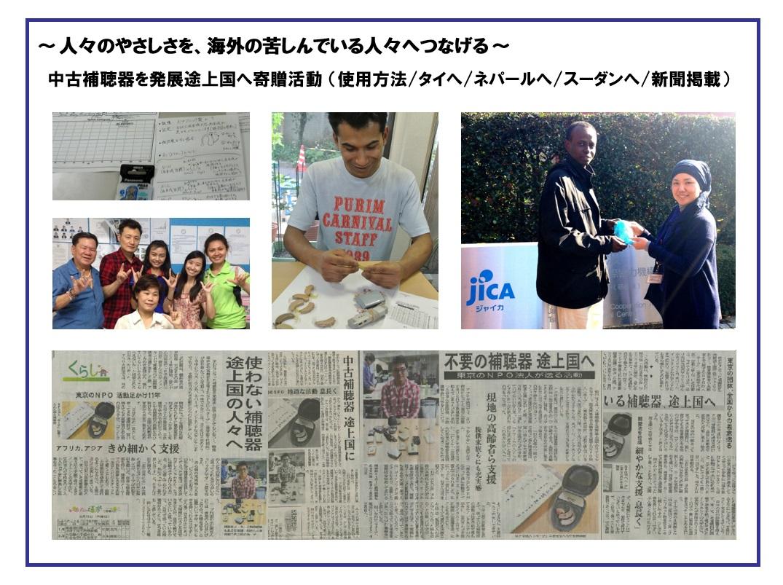 中古補聴器を発展途上国へ寄贈活動(使用方法/タイへ/ネパールへ/スーダンへ/新聞掲載)